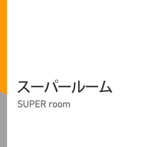 ロフトタイプの上下ツインベッドのお部屋。ファミリーに大人気!
