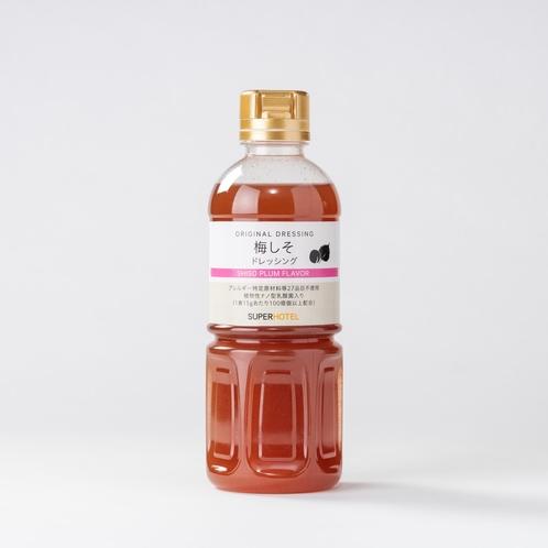 【梅しそ】化学調味料無添加スーパーホテルオリジナルドレッシング