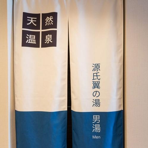 2F 男女別天然温泉「源氏翼の湯」15:00〜翌朝9:00