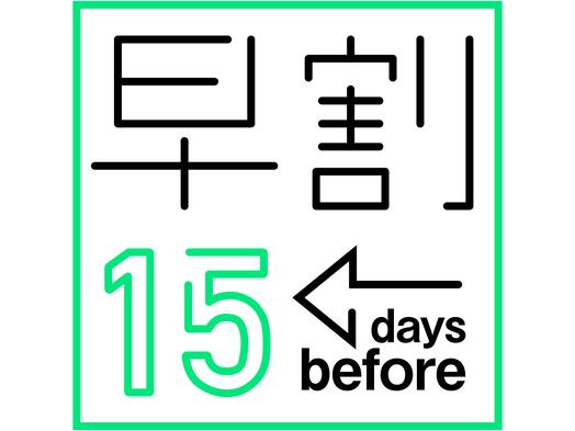 【朝食付】15日前早割プラン【さき楽】