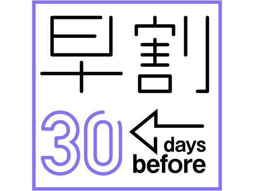 【素泊まり】30日前早割プラン【さき楽】