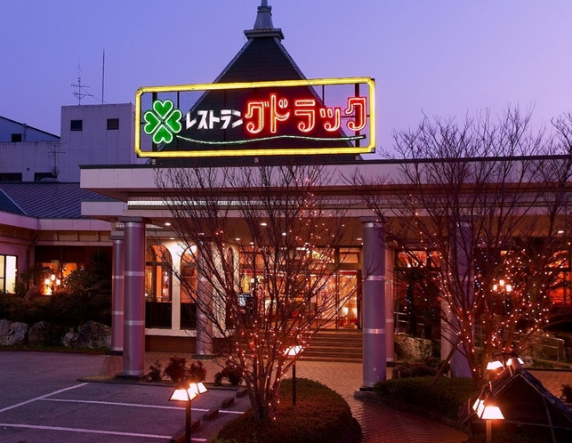 レストラン グドラック ホテル内連絡通路よりご利用可
