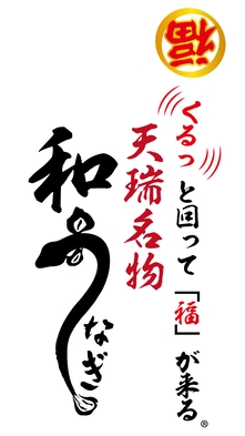 【一泊2食付き】活鰻(かつまん)に趣向を凝らす『うなぎ三昧』プレミアムシングル(1〜2名様利用)