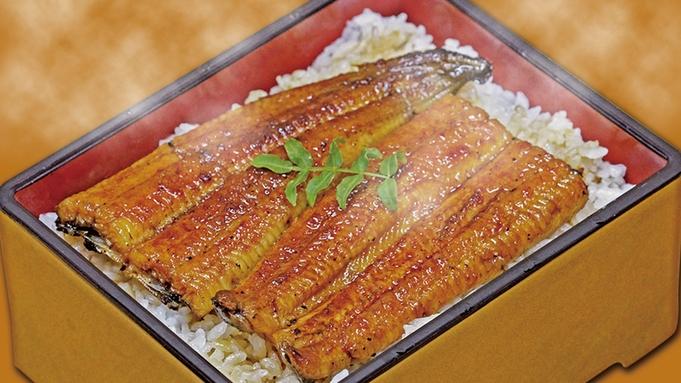 【一泊2食付き】うな重『鰻二段(松)』プレミアムシングル(1〜2名様利用)