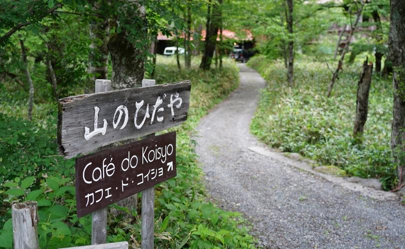 山道にある、こちらの看板が目印です。