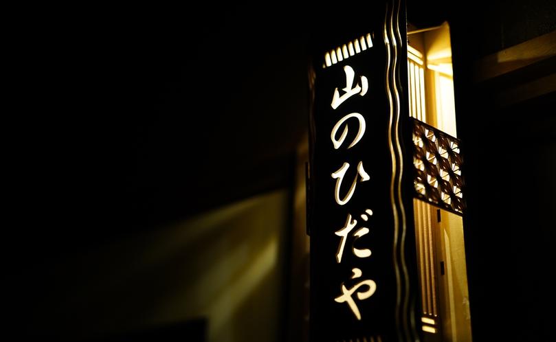 消灯後は、トイレ前にLEDランタンが灯ります。
