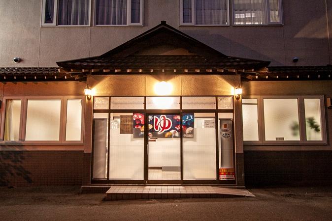 山鼻温泉 屯田湯旅館