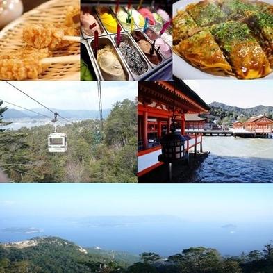 【食事なし】食事も観光も自由に計画!気軽に宮島観光を満喫★素泊りプラン♪厳島神社まで徒歩10分!
