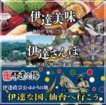 仙台に行こう!