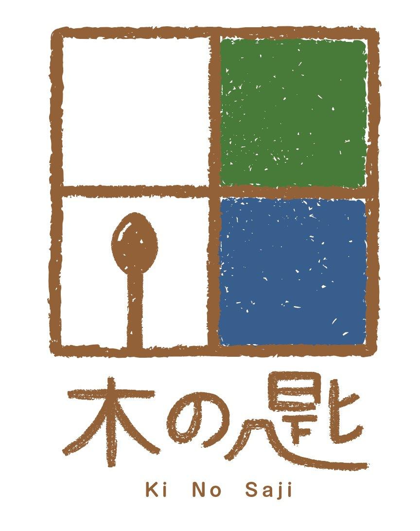 木の匙ロゴ