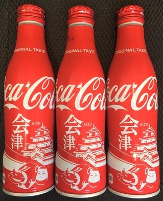 ワクチン2回接種済の方旅行応援プラン【会津限定コカ・コーラ】プレゼント