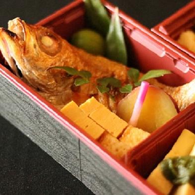 《夕・朝食付》『日本料理 橘(たちばな) 特製のどぐろ弁当 付き宿泊プラン』