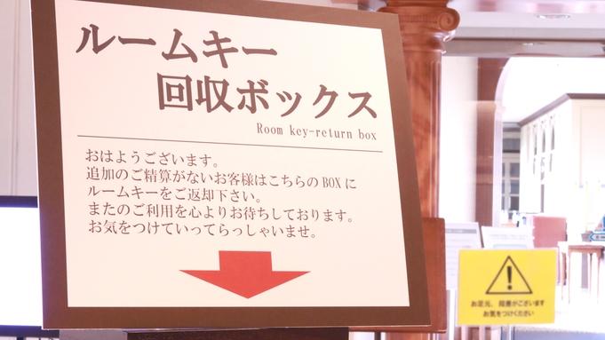 【秋冬旅セール】《ビジネス》『 ゆったり シングルユース  』 〇素泊まり