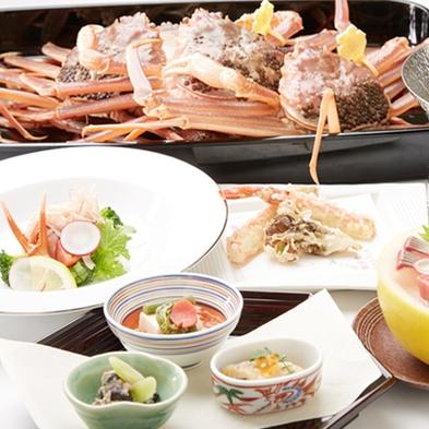 《夕・朝食付》福井 冬の味覚!ホテルで越前蟹を堪能『越前がにコース(越前)』かに会席付き宿泊プラン