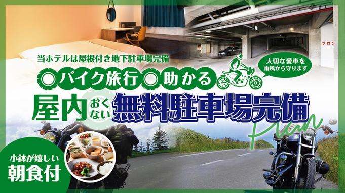 ★バイク旅に助かる屋内無料駐車場完備★朝食付きプラン
