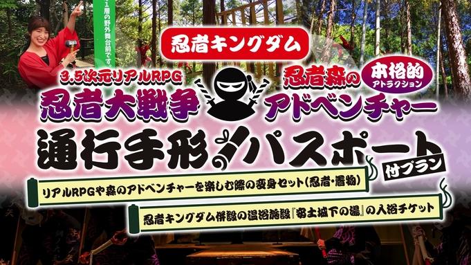 忍者キングダム大人気!!『リアルRPG&森のアドベンチャーチケット付き』素泊りプラン