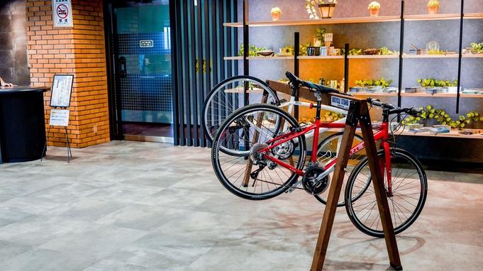 自転車・ロードバイクの旅に優しい宿宣言!!朝食付きプラン