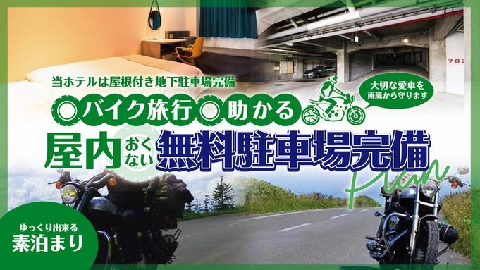★バイク旅に助かる屋内無料駐車場完備★素泊まりプラン