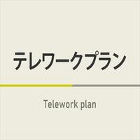 朝7時〜23時の間、6時間利用!!テレワーク・MTG・集中作業に!【高速Wi-Fi】