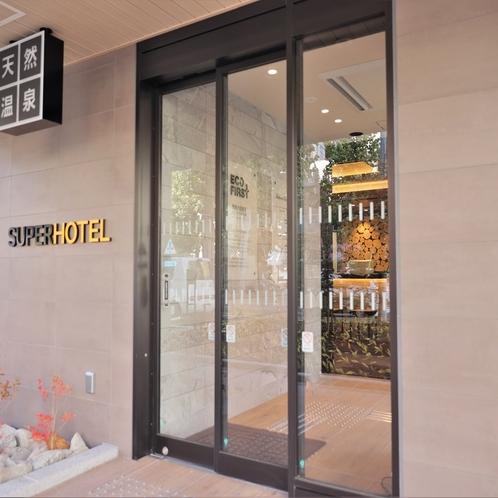 ようこそスーパーホテル札幌・北5条通へ