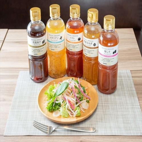 【Organic】化学調味料無添加・ノンアレルギー。5種類の味が楽しめる、乳酸菌たっぷりの健康ドレ