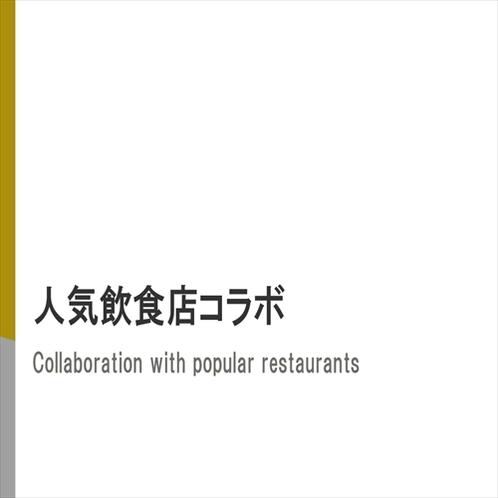 周辺人気飲食店コラボメニュー一例