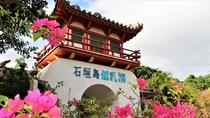 【鍾乳洞】石垣島鍾乳洞はこの門が目印です!※近くに似ている施設がございますのでご注意ください。