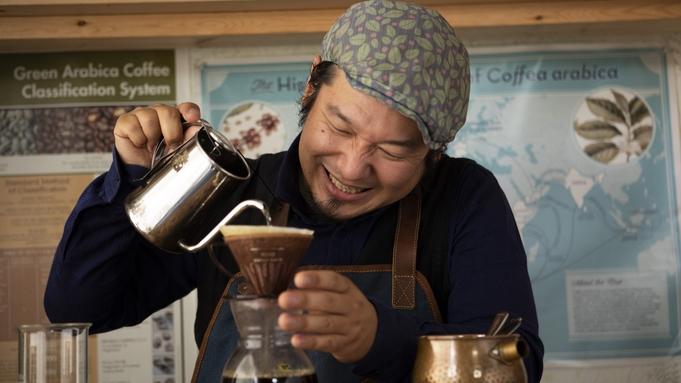 【11月20日・21日限定】先着12名様♪ コーヒーセミナー by 岩崎泰三◇朝食付スペシャルプラン