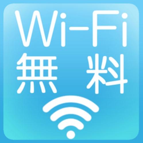 ◇無料Wi-Fi◇ 客室・館内でご利用いただけます♪