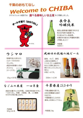 【Welcome to Chiba】NEW選べるお土産付き☆シンプルステイスタンダードプラン♪