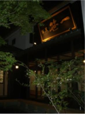 【記念日】一棟貸しのプライベート空間×地元飲食店でのフルコース★エステ・スパークリングワイン付