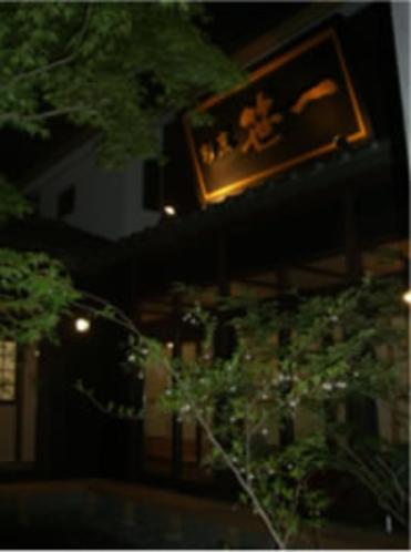 笹一さん店舗2