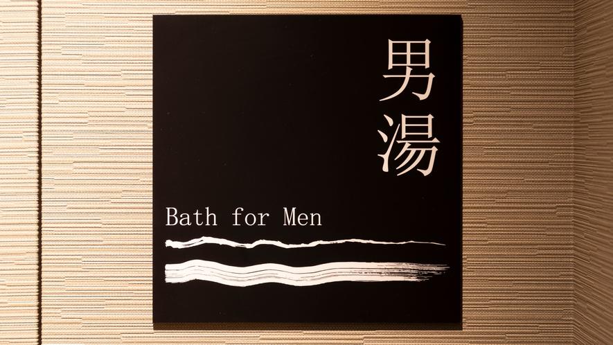【11F/大浴場(男湯)】