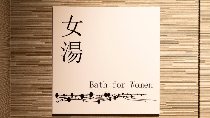 【11F/大浴場(女湯)】
