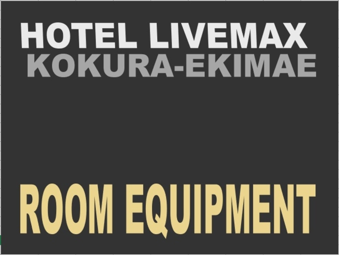 ◆客室備品◆