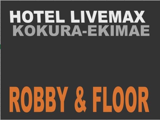 ◆ロビー・エントランス◆