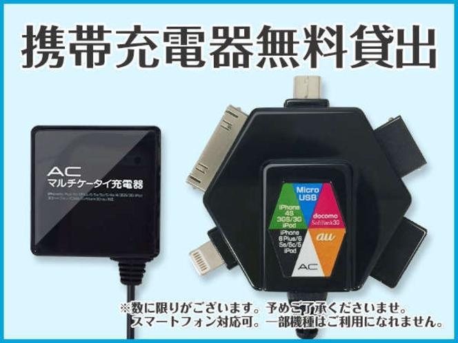 ◆携帯電話充電器◆貸出無料です。先着順で数量に限りがございます。