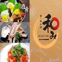 食・呑み処 「和み」 ランチ 11:00~ オープン