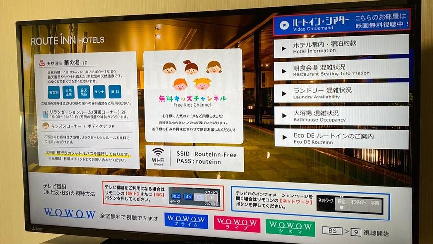 ◆全室40型液晶テレビ