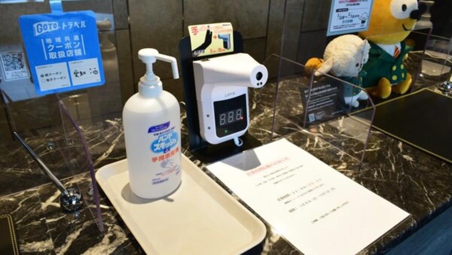 ◆アルコール消毒・検温器設置