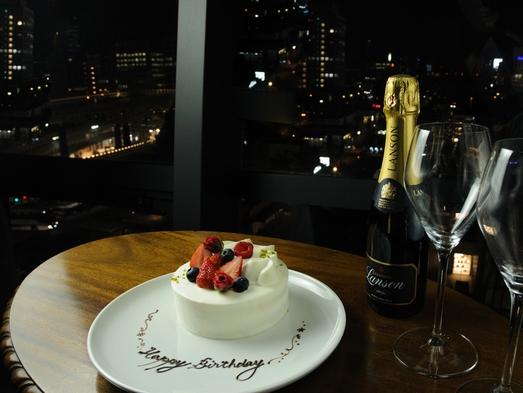 【大満足 アニバーサリープラン】ケーキ・シャンパンなど嬉しい6つの無料特典