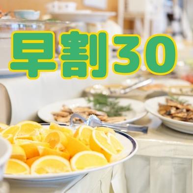 ◆早割30【1泊朝食付】出張ビジネス・カップル・島旅〜30日前までの予約で500円引き〜