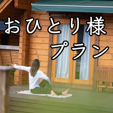 【お一人様2連泊以上限定】1棟貸しログハウス独り占めプラン!ワーケーションやブレジャー利用にも!