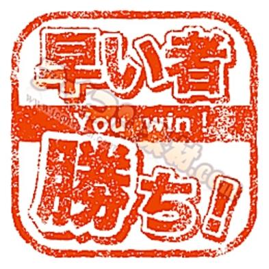 [早い者勝ち] 部屋数限定スペシャル価格!!(朝食バイキング付き)