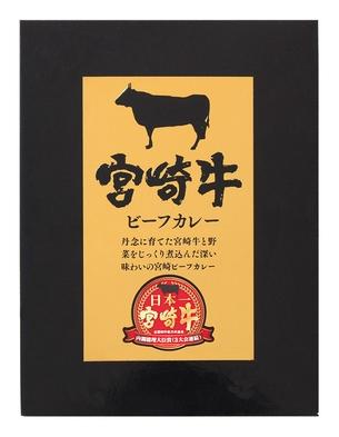 【宮崎名物お土産付き】宮崎牛カレーセット付プラン