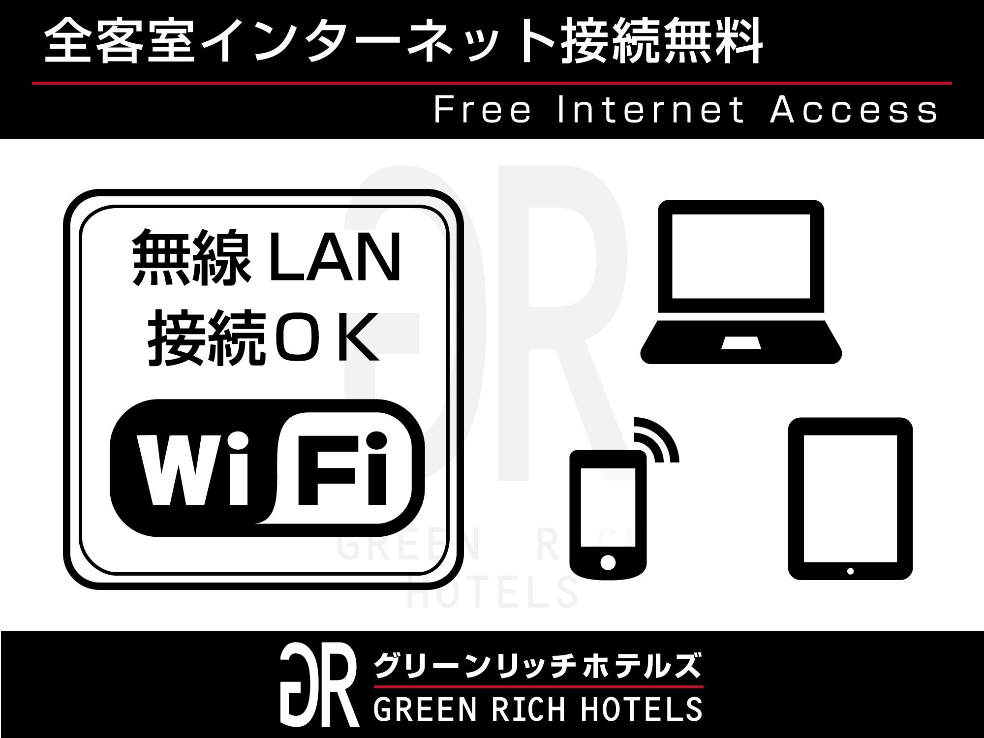 客室 無料Wi-Fi