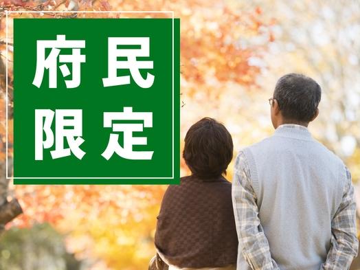 【京都府民限定】ホテルでのんびり密回避◆最大24時間ステイ<12時イン→12時アウト>◆朝食無料◆◆