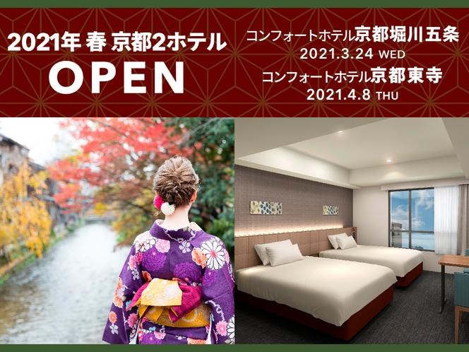 コンフォートホテル京都2店舗同時オープン