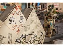 ホテル前の浮島通りから連なり交錯する多くの個性的で魅力的な「壺屋やちむん通り」