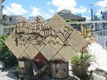 焼き物の町壺屋(つぼや)やちむん通り(徒歩約10分) やちむんとは方言で焼き物のこと